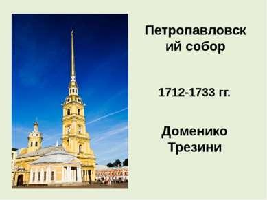 Петропавловский собор 1712-1733 гг. Доменико Трезини