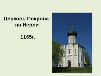 Церковь Покрова на Нерли 1165г.