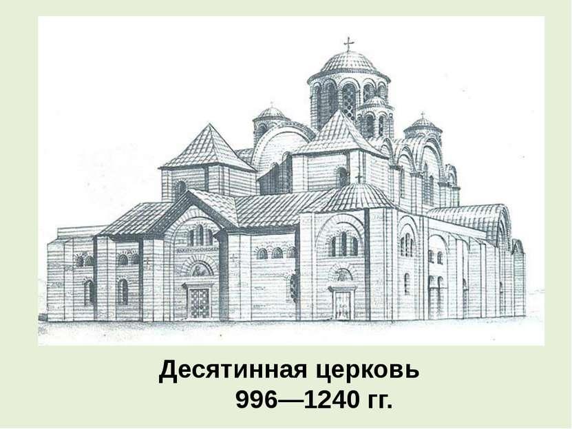 Десятинная церковь 996—1240 гг.