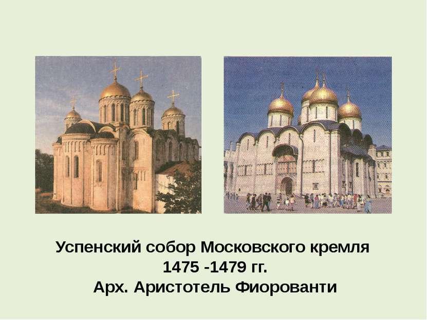 Успенский собор Московского кремля 1475 -1479 гг. Арх. Аристотель Фиорованти