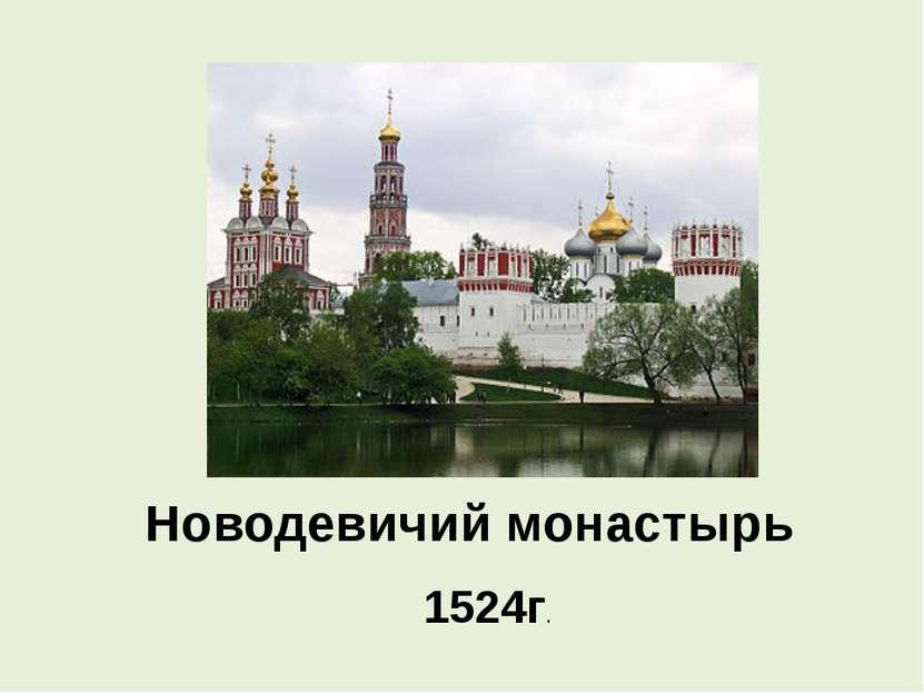 Новодевичий монастырь 1524г.