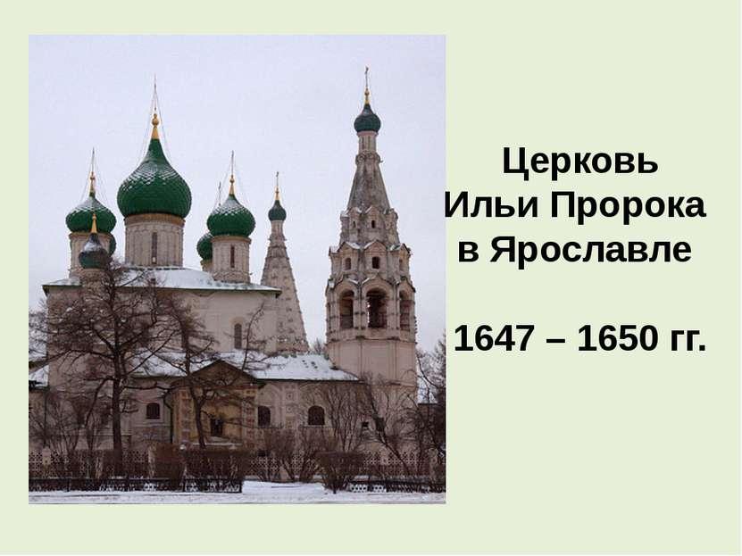Церковь Ильи Пророка в Ярославле 1647 – 1650 гг.