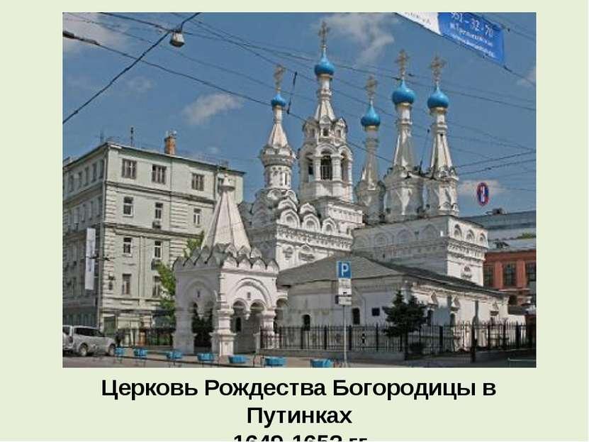 Церковь Рождества Богородицы в Путинках 1649-1652 гг.