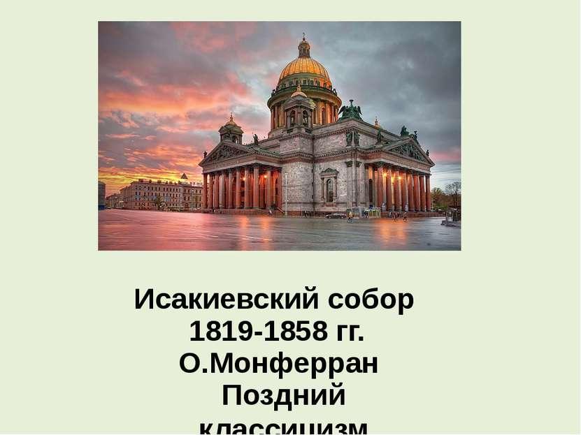 Исакиевский собор 1819-1858 гг. О.Монферран Поздний классицизм
