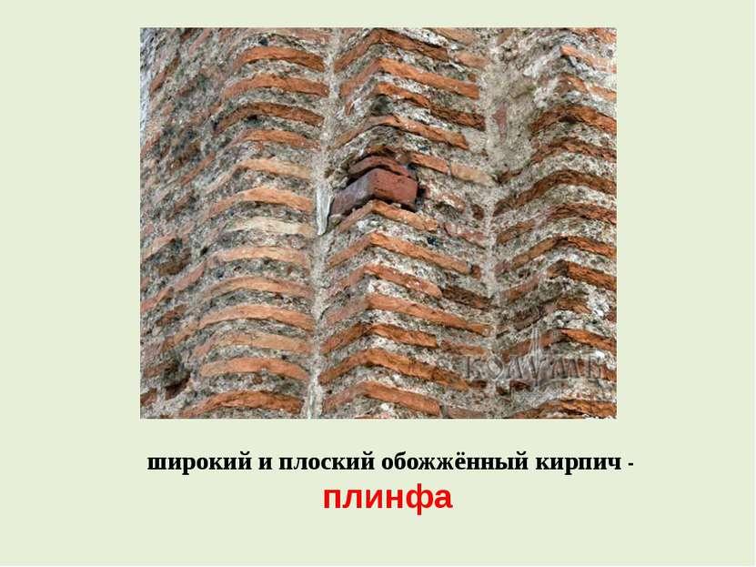 широкий и плоский обожжённыйкирпич - плинфа