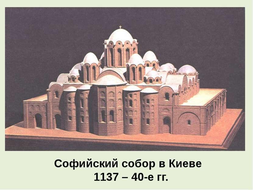 Софийский собор в Киеве 1137 – 40-е гг.