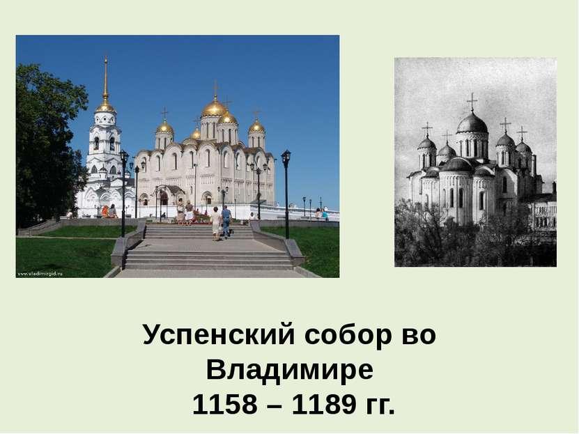 Успенский собор во Владимире 1158 – 1189 гг.