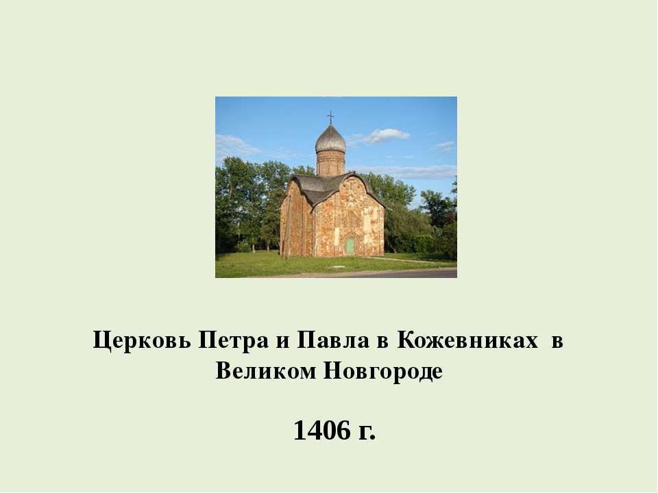 Церковь Петра и Павла в Кожевниках в Великом Новгороде 1406 г.