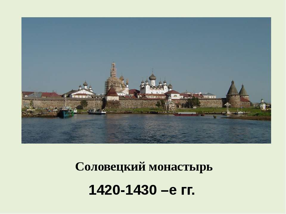 Соловецкий монастырь 1420-1430 –е гг.