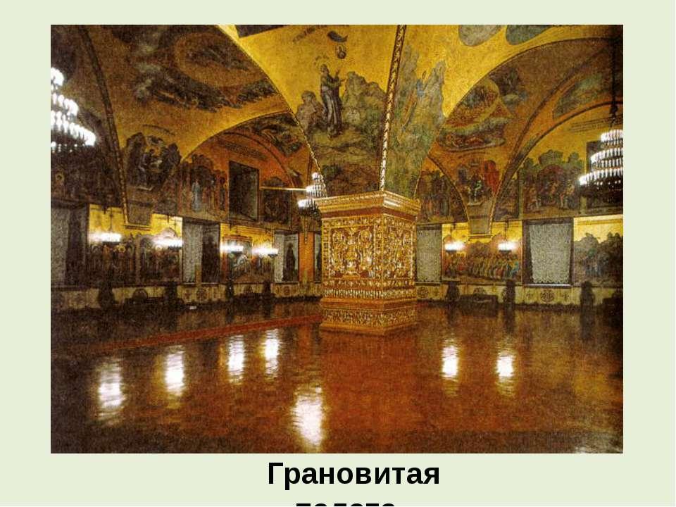 Грановитая палата.