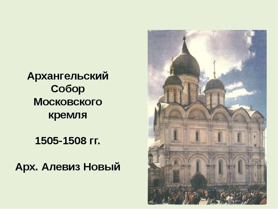 Архангельский Собор Московского кремля 1505-1508 гг. Арх. Алевиз Новый