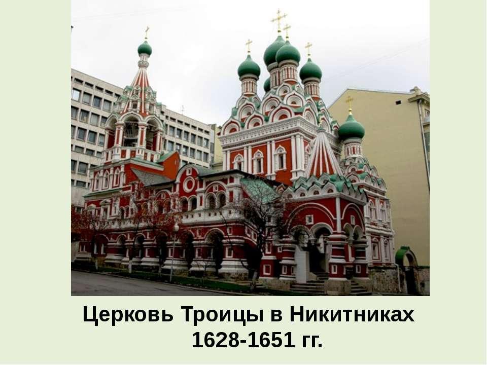 Церковь Троицы в Никитниках 1628-1651 гг.