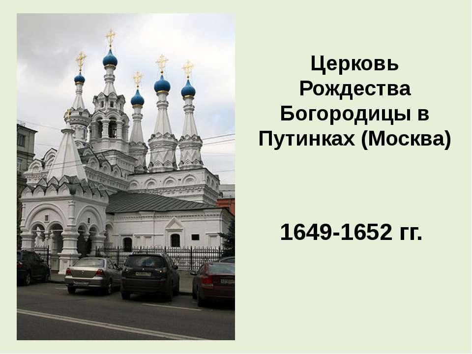 Церковь Рождества Богородицы в Путинках (Москва) 1649-1652 гг.