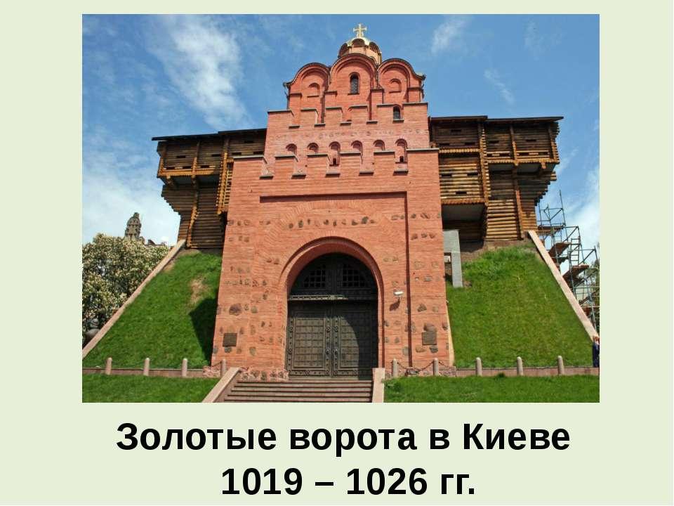 Золотые ворота в Киеве 1019 – 1026 гг.