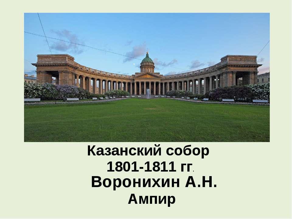Казанский собор 1801-1811 гг. Воронихин А.Н. Ампир
