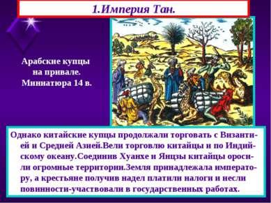 * * 1.Империя Тан. Однако китайские купцы продолжали торговать с Византи-ей и...