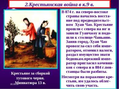 * * 2.Крестьянская война в к.9 в. В 874 г. на северо-востоке страны началось ...