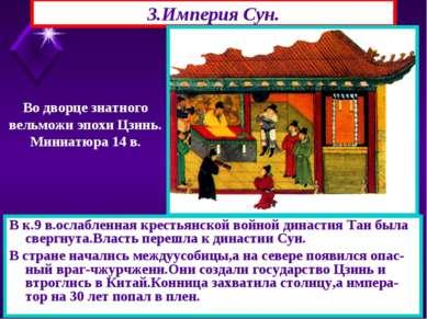 * * 3.Империя Сун. В к.9 в.ослабленная крестьянской войной династия Тан была ...