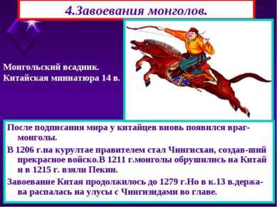 * * 4.Завоевания монголов. После подписания мира у китайцев вновь появился вр...