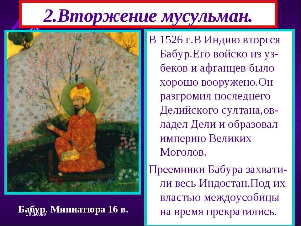 * * 2.Вторжение мусульман. В 1526 г.В Индию вторгся Бабур.Его войско из уз-бе...