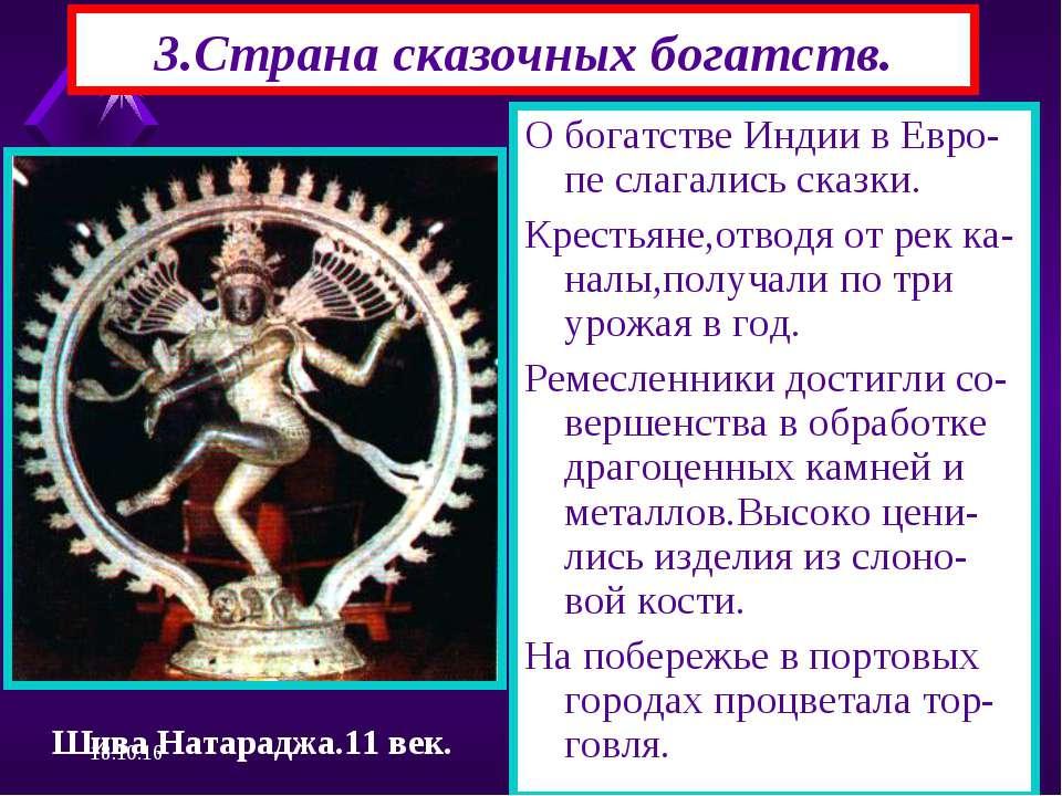 * * 3.Страна сказочных богатств. О богатстве Индии в Евро-пе слагались сказки...