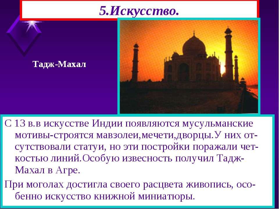 * * 5.Искусство. С 13 в.в искусстве Индии появляются мусульманские мотивы-стр...