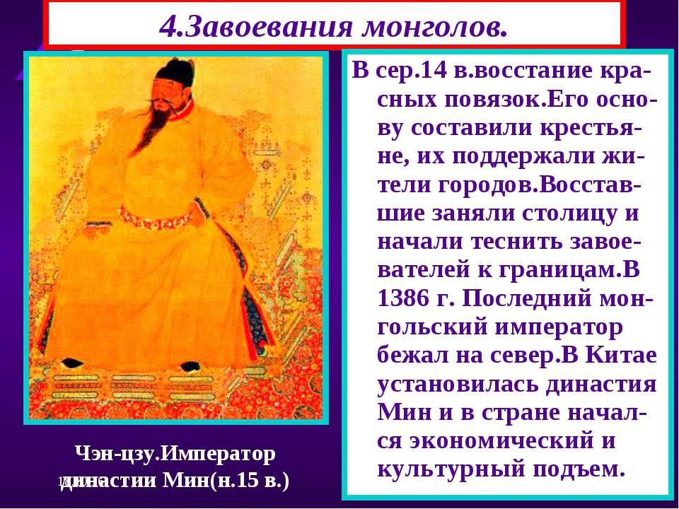 * * 4.Завоевания монголов. В сер.14 в.восстание кра-сных повязок.Его осно-ву ...