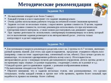 Методические рекомендации Задание №1 На выполнение отводитсяне более 5 минут;...