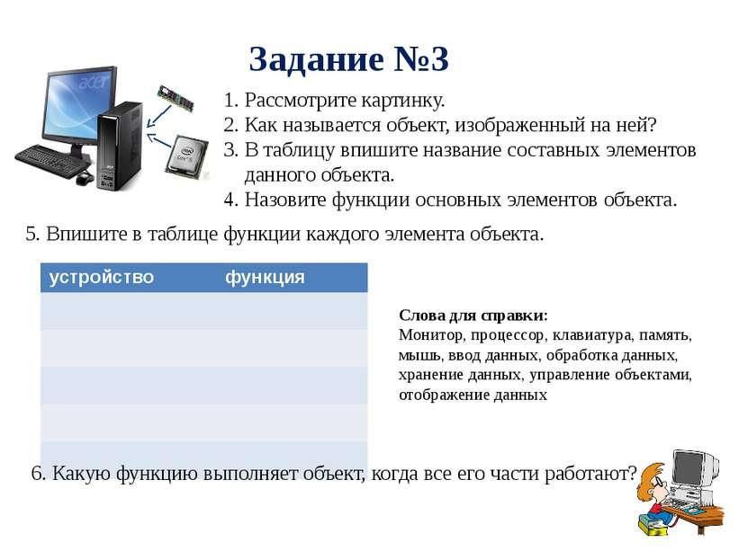 Задание №3 1. Рассмотрите картинку. 2. Как называется объект, изображенный на...