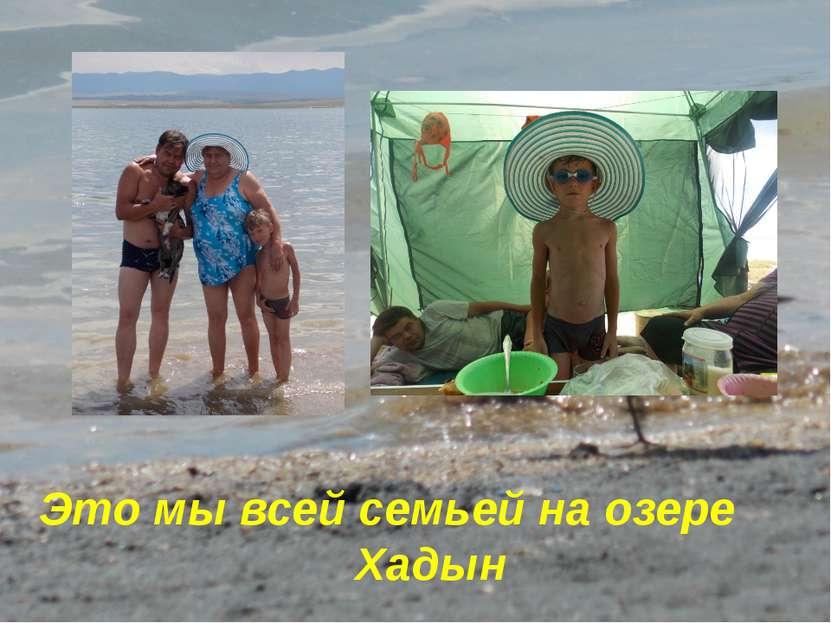 Это мы всей семьей на озере Хадын