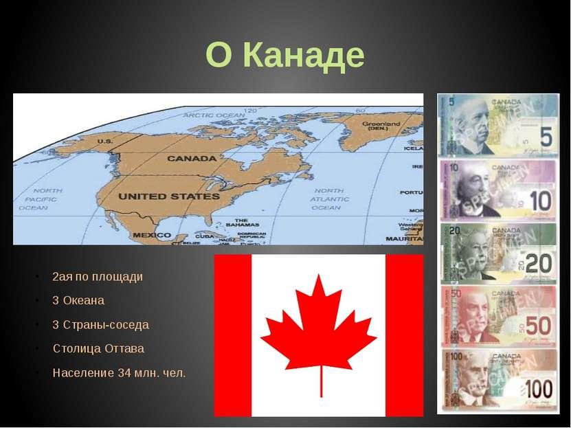 О Канаде 2ая по площади 3 Океана 3 Страны-соседа Столица Оттава Население 34 ...