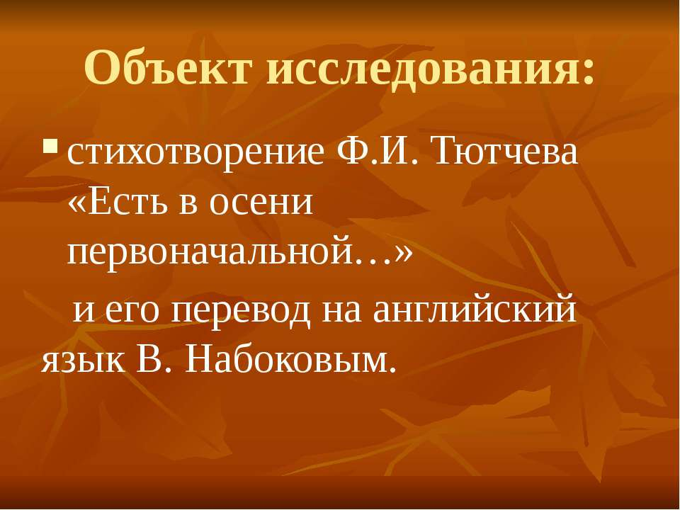 Объект исследования: стихотворение Ф.И. Тютчева «Есть в осени первоначальной…...