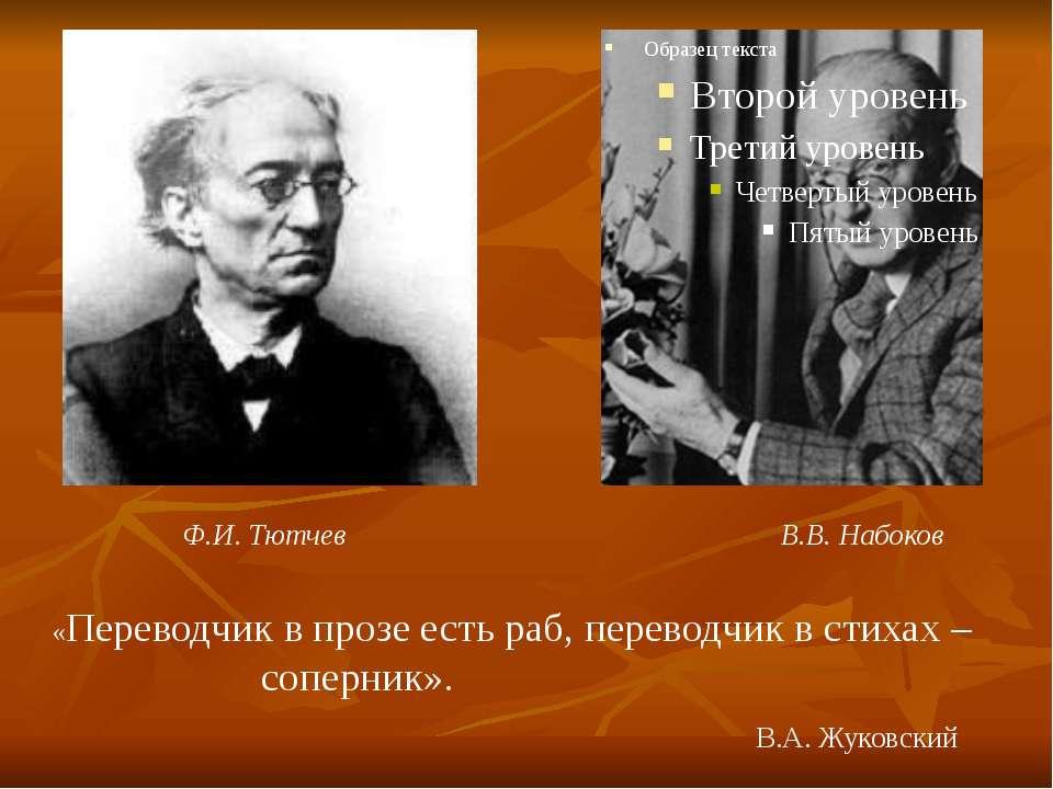 Ф.И. Тютчев В.В. Набоков «Переводчик в прозе есть раб, переводчик в стихах – ...