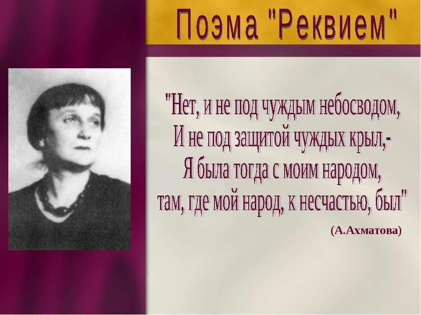 (А.Ахматова)