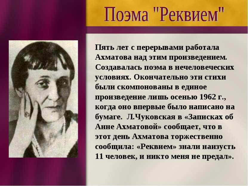 Пять лет с перерывами работала Ахматова над этим произведением. Создавалась п...