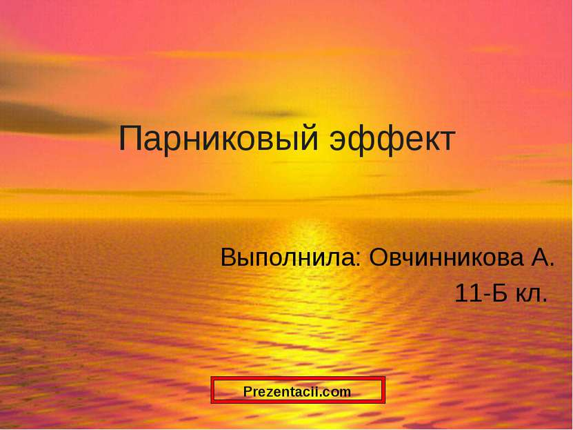 Парниковый эффект Выполнила: Овчинникова А. 11-Б кл. Prezentacii.com