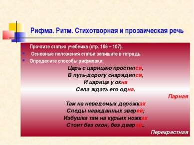 Рифма. Ритм. Стихотворная и прозаическая речь Прочтите статью учебника (стр. ...