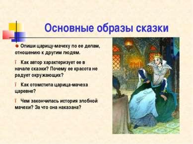 Основные образы сказки ● Опиши царицу-мачеху по ее делам, отношению к другим ...