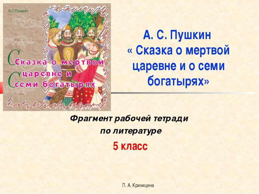 А. С. Пушкин « Сказка о мертвой царевне и о семи богатырях» Фрагмент рабочей ...