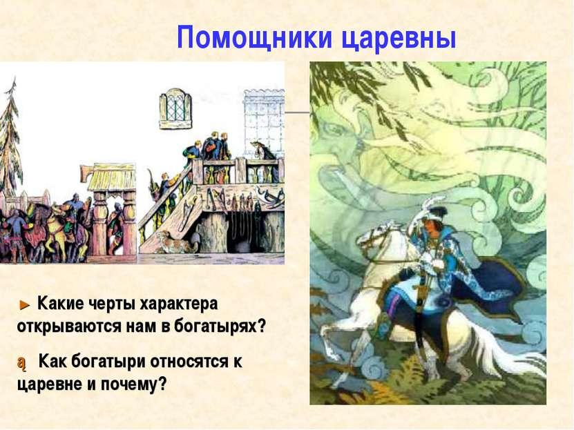 Помощники царевны ► Какие черты характера открываются нам в богатырях? ► Как ...