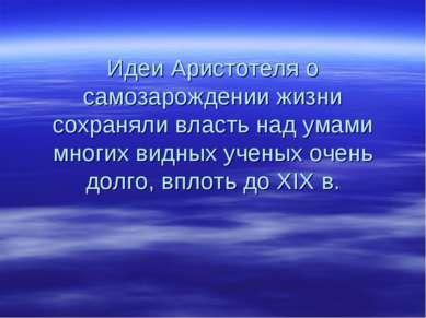 Идеи Аристотеля о самозарождении жизни сохраняли власть над умами многих видн...