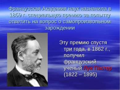 Французская Академия наук назначила в 1859 г. специальную премию за попытку о...