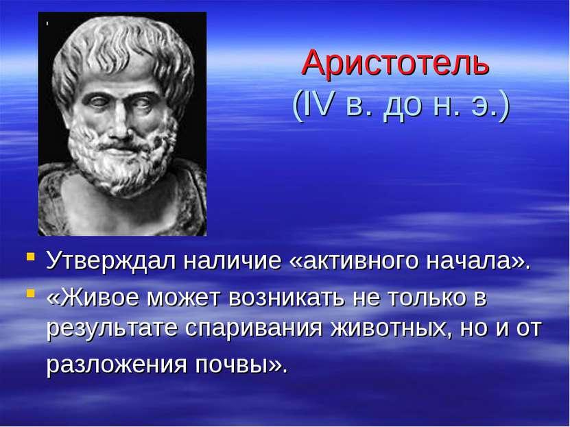 Аристотель (IV в. до н. э.) Утверждал наличие «активного начала». «Живое може...