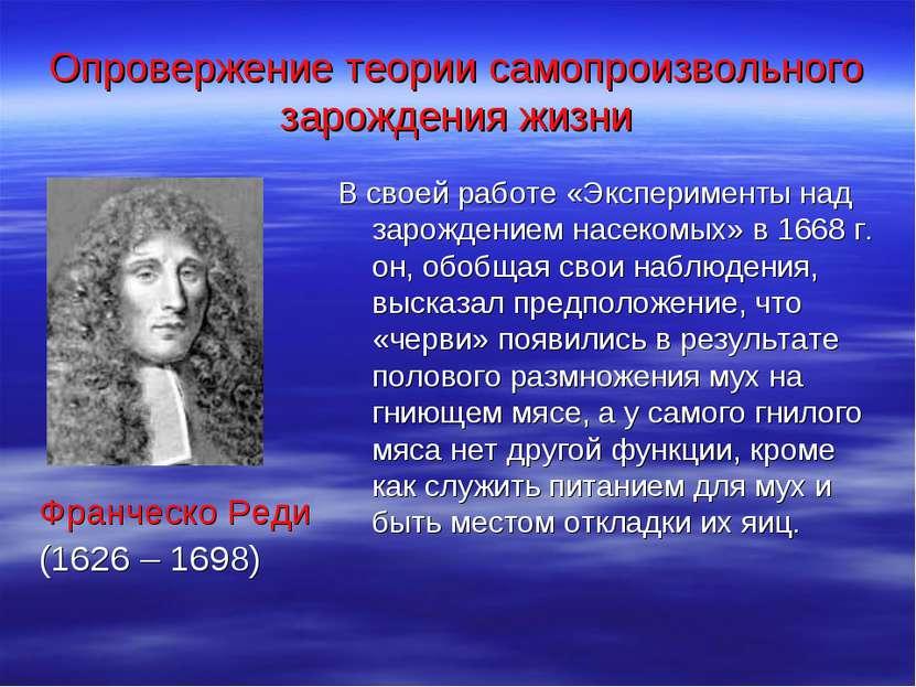 Опровержение теории самопроизвольного зарождения жизни Франческо Реди (1626 –...