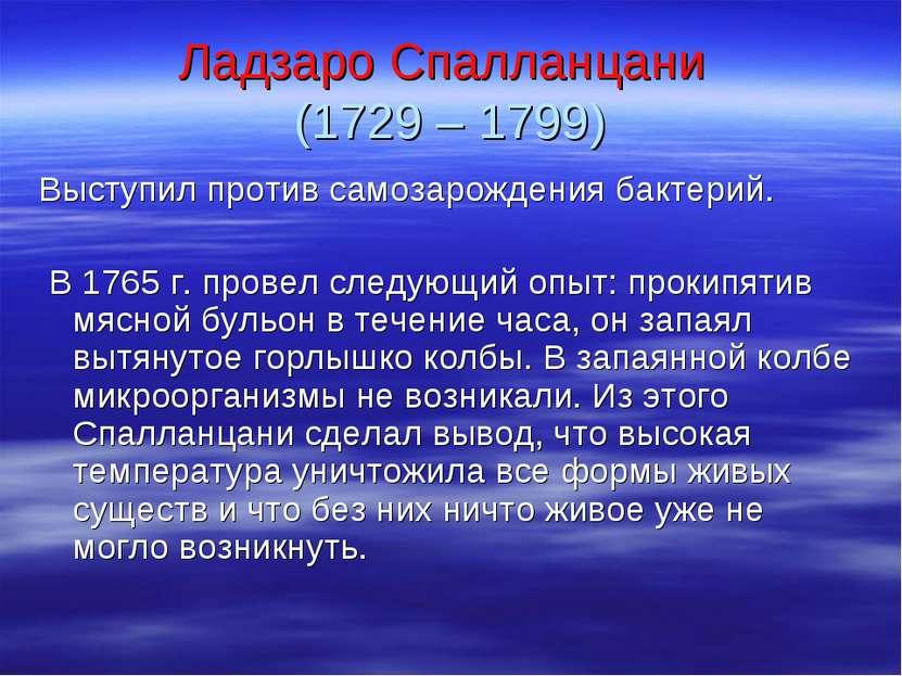 Ладзаро Спалланцани (1729 – 1799) Выступил против самозарождения бактерий. В ...
