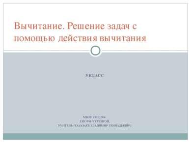 5 КЛАСС МБОУ СОШ №6 Г.НОВЫЙ УРЕНГОЙ, УЧИТЕЛЬ: КАЗАЗАЕВ ВЛАДИМИР ГЕННАДЬЕВИЧ В...