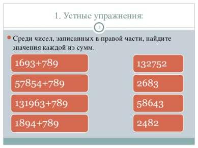 1. Устные упражнения: Среди чисел, записанных в правой части, найдите значени...