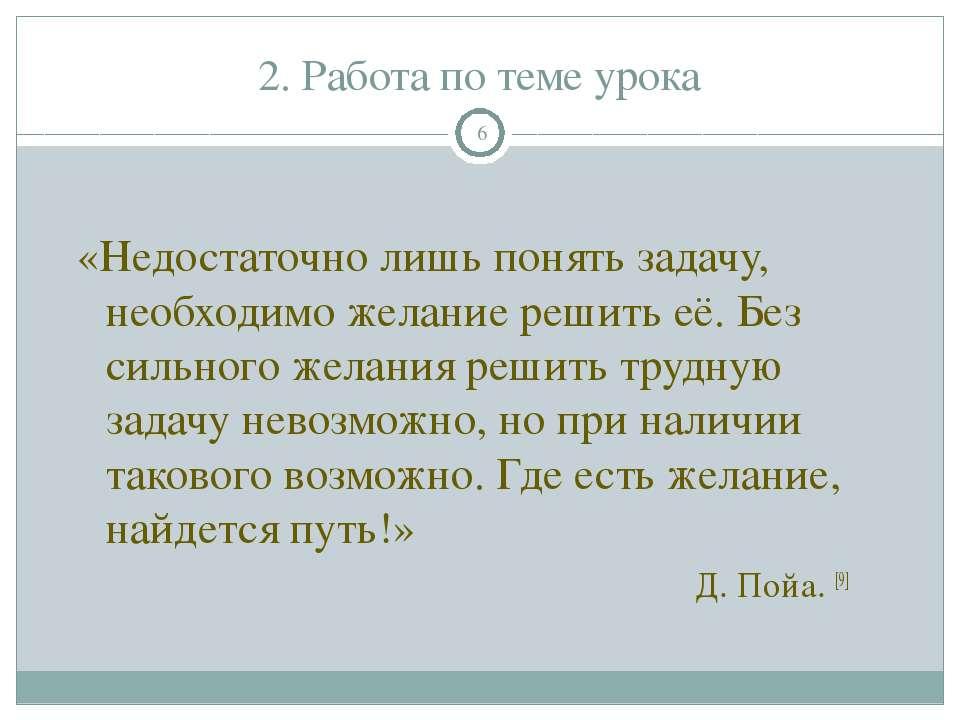 2. Работа по теме урока «Недостаточно лишь понять задачу, необходимо желание ...