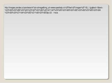 http://images.yandex.ru/yandsearch?rpt=simage&img_url=www.eyeshelp.ru%2Ffiles...