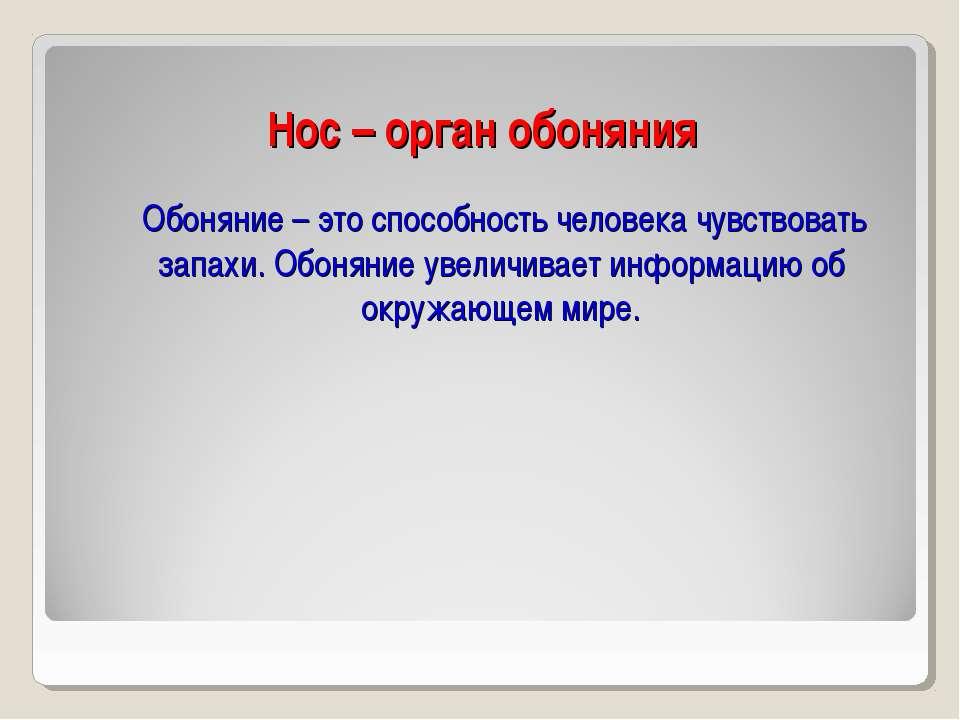Нос – орган обоняния Обоняние – это способность человека чувствовать запахи. ...